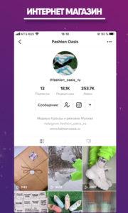 Продвижение интернет магазина в TikTok