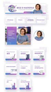 Оформление группы Вконтакте для Бухгалтера